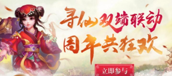 寻仙手游11月16日更新公告 11月16日更新内容一览[图]