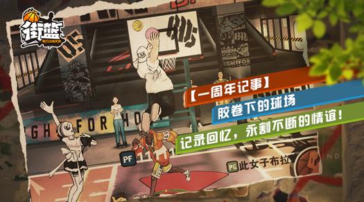街篮手游周年庆活动大全 周年庆活动内容一览[多图]