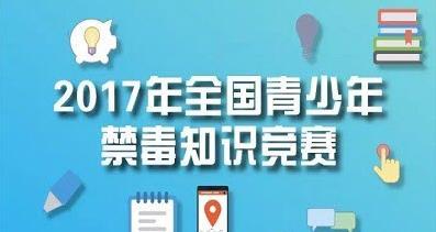 2017年全国青少年禁毒知识竞赛北京初赛答案分享[图]