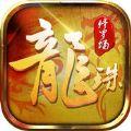 龙珠传奇之修罗场官方唯一网站 v1.0