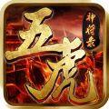 五虎神将录手游下载官方最新版 v1.4.0