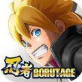 Naruto x Boruto Borutage官网版