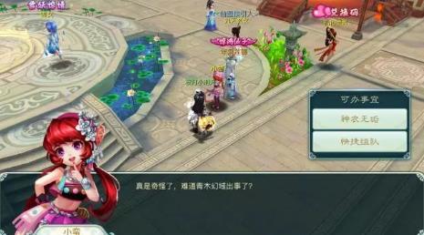 仙剑奇侠传3D回合11月16日更新公告 主线第十章、100级等级开启[图]