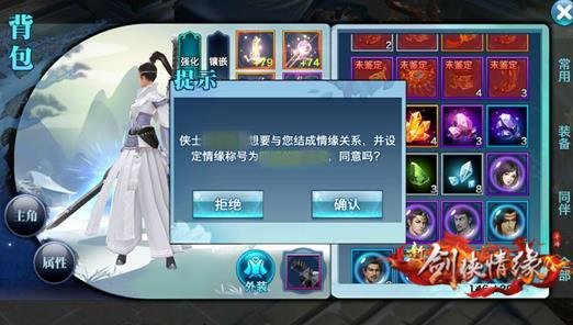 新剑侠情缘手游11月16日更新公告 新一轮比武招亲开启、帽子可收藏[图]