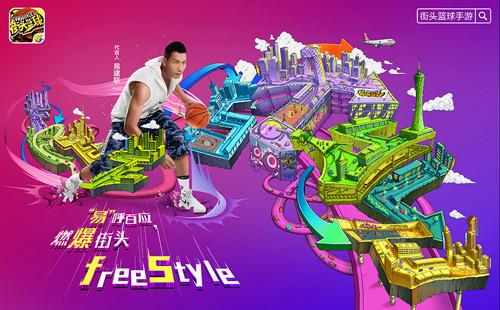 街头篮球手游11月17日更新内容[图]
