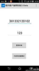 ��升�卷系�y手�C版2020最新版下�d�D片1
