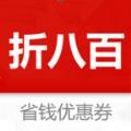 折800优惠券app官方手机版兑换码领取下载地址 v2.0.3