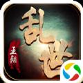 乱世王朝游戏安卓版官网下载 v3.2.0