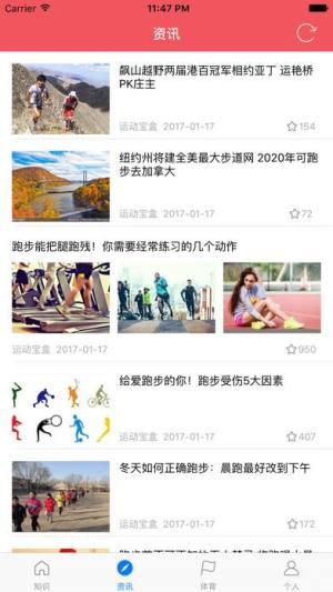 运动宝盒app图1