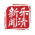 乐清新闻手机版客户端app下载 v1.0