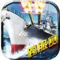 战舰与荣耀手游官网下载正式版 v1.0