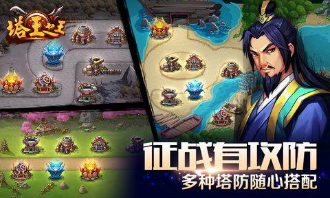 塔王之王3D卡牌传奇官方最新版手游图1: