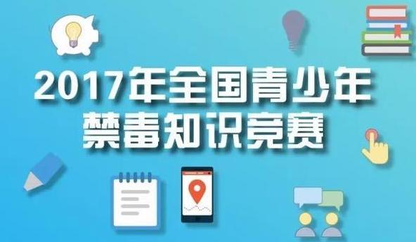 2017海南全国青少年禁毒知识竞赛初赛题目及答案分享[图]