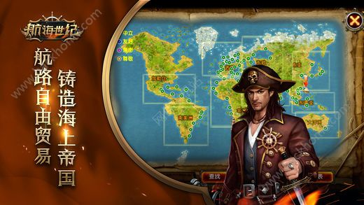 航海世紀安卓遊戲手機版圖3: