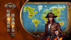 航海世纪手机版图3