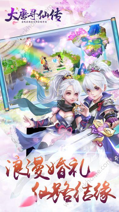 大唐寻仙传手游官方网站下载图5: