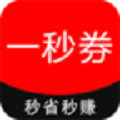 一秒券商城官方app手机版下载 v1.0.2