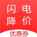 闪电降价优惠券app手机版官方下载 v0.0.1