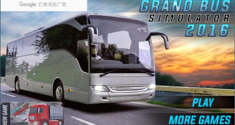 巴士模拟驾驶2016新手攻略[多图]