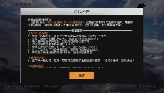荒野行动11月23日更新内容介绍 新增重机枪MK60、黑曼巴套装[多图]
