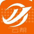 云帮兼职app官方手机版下载 v1.1.1