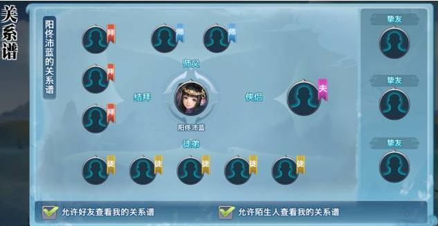 新剑侠情缘手游11月23日更新公告 新增好友关系谱、门派月度赛[图]