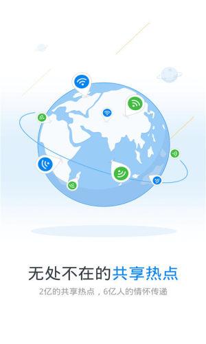 WiFi万能钥匙2018图3
