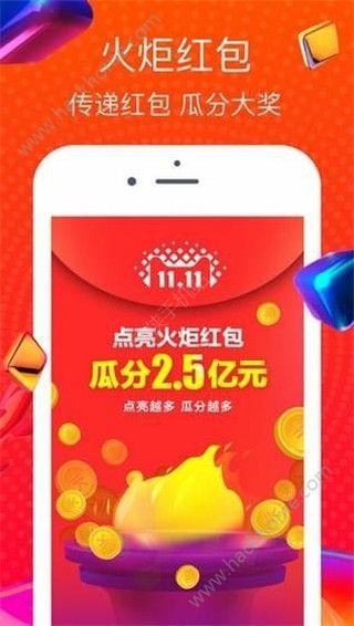 手机淘宝2018app最新版本下载安装图2: