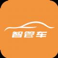 智管车app手机版官方下载 v2.2.1