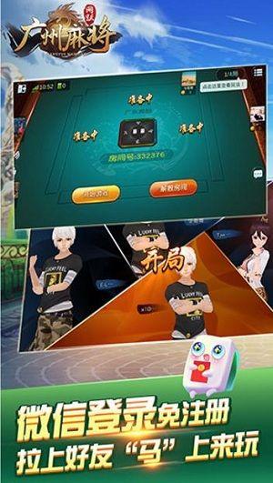 网跃广州麻将游戏手机版下载图2: