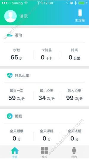 悦步运动app图1