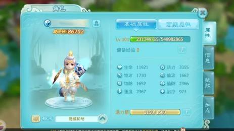 仙剑奇侠传3D回合11月23日更新公告 冬季时装上线、夏侯瑾轩新奇侠登场[图]
