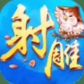 万达影 院射雕英雄传手游IOS苹果版 v1.5.0