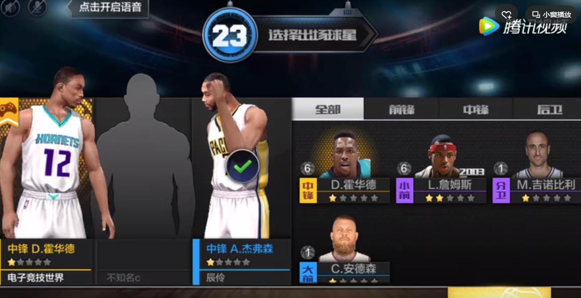 最强NBA3V3匹配模式教学视频[图]
