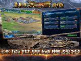 坦克召唤手游官方正式版 v1.0