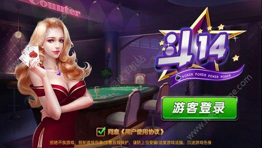 蓉津斗14游戏官网下载最新版图1:
