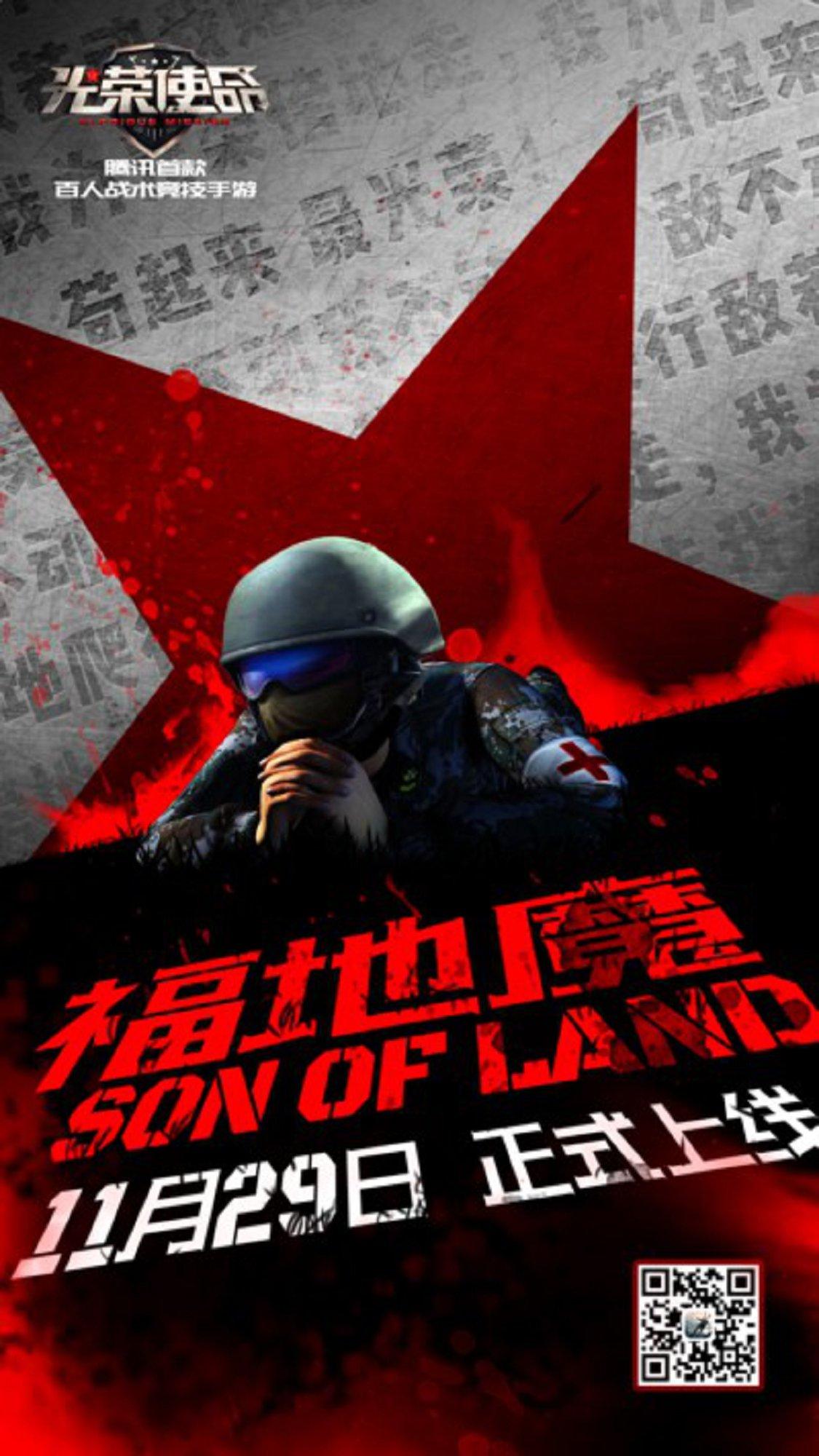 腾讯光荣使命11月29日正式上线 11月29日更新内容一览[图]