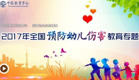2017中国安全教育网预防幼儿伤害教育专题答案分享[图]