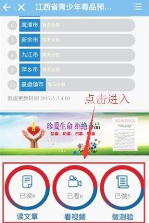 2017江西青少年禁毒知识竞赛官方链接地址[图]
