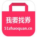 我要找券网app官方手机版下载 v1.8.2