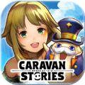 旅行队物语手游官方网站(Caravan Stories) v1.0.3