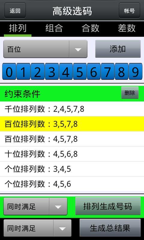 七星彩规律图最新2019局王今天晚上下载图1: