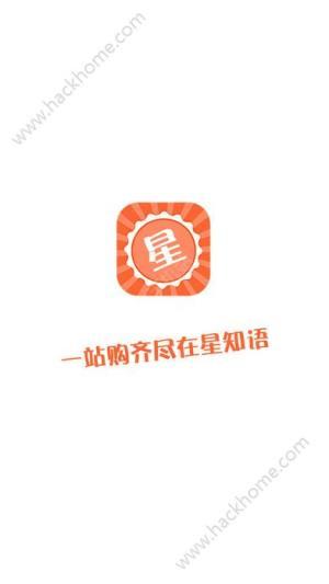 星知语app图1