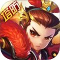 塔防趙雲傳遊戲IOS蘋果版 v1.16.3