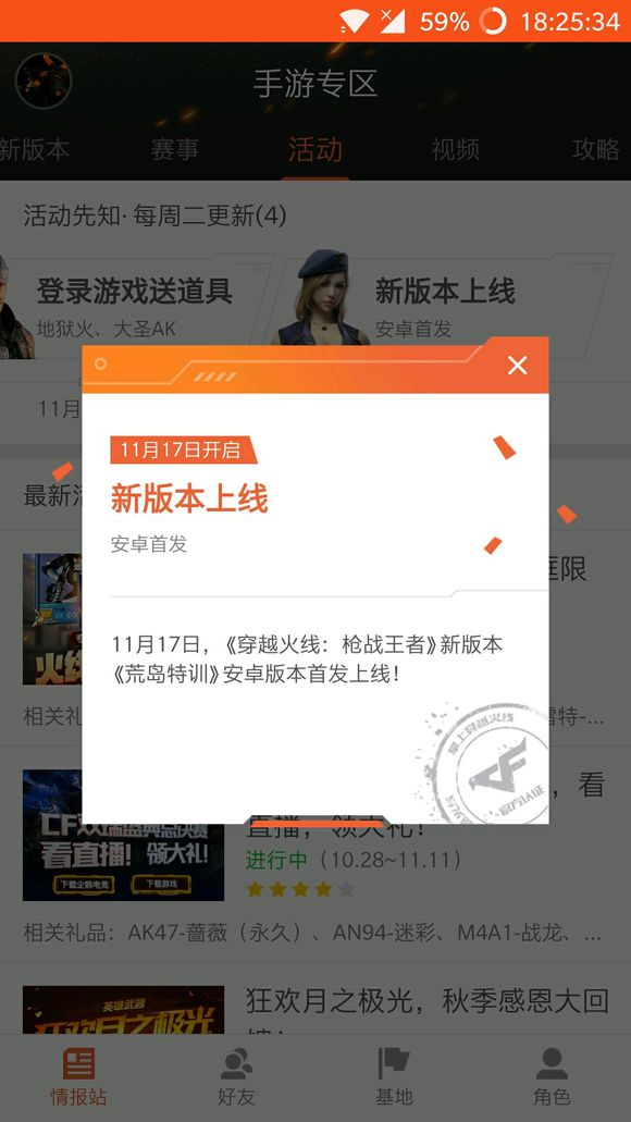 CF手游11月17日更新内容 11月17日荒岛特训大逃杀上线[图]