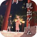 逃脱游戏逃离庙会游戏安卓版下载 v1.0.1