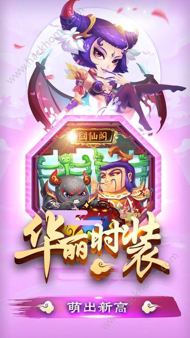 翻滚吧三国官方网站最新版游戏下载图3: