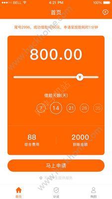 商奇宝贷款官方app下载手机版图片2