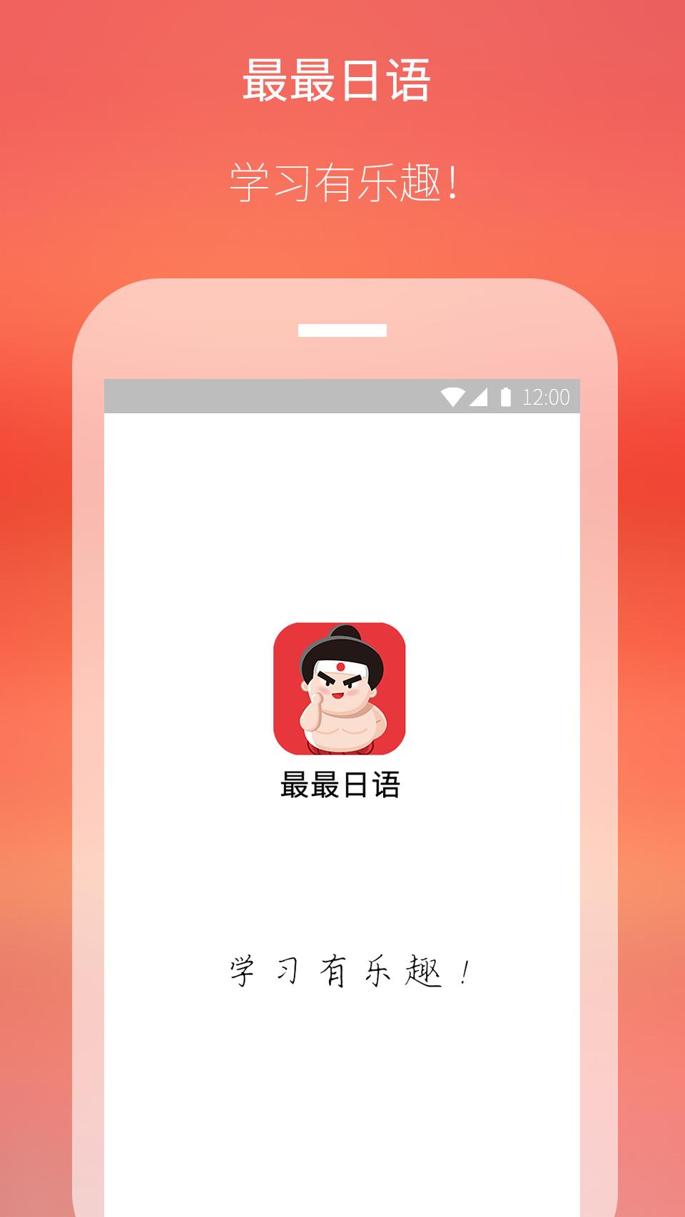 最最日语教学视频教程官网app图1: