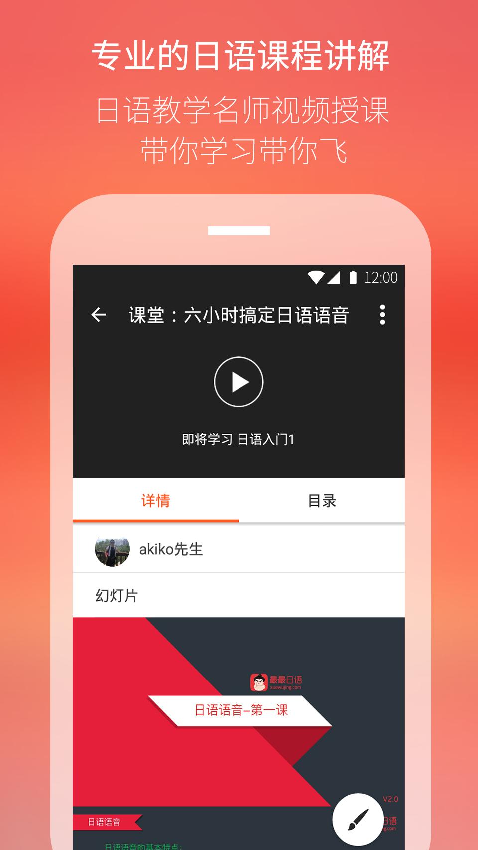 最最日语教学视频教程官网app图片2